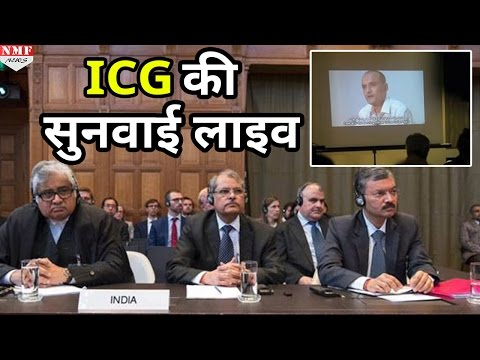 LIVE: International Court of Justice में India ने Pakistan क