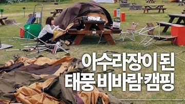 텐트가 무너지고 아수라장 비바람 캠핑! 결국 대피했던 태풍캠핑의 추억 (ft. 노을캠핑장)