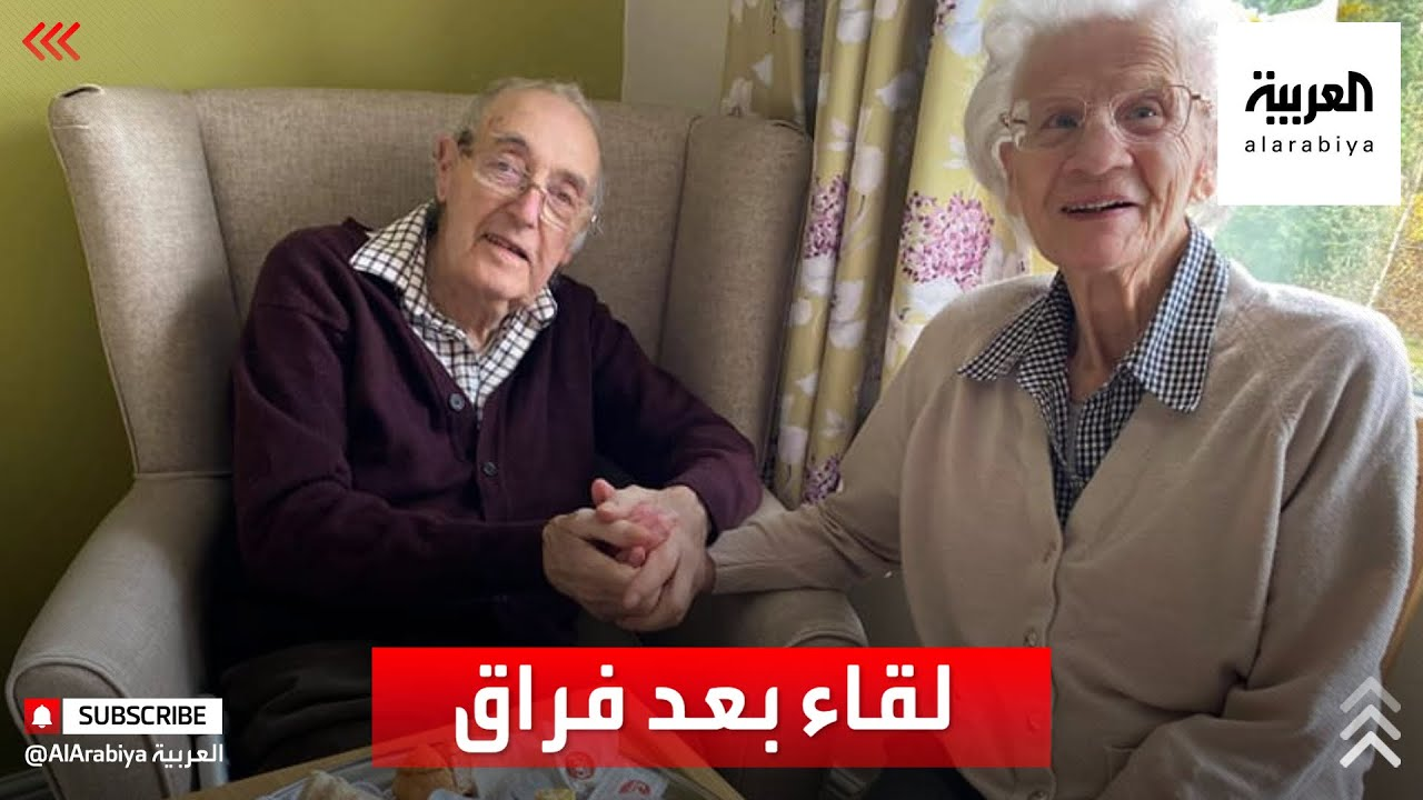 لم شمل زوجين بريطانيين عمر الواحد فيهما 89 عاما  - نشر قبل 41 دقيقة