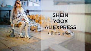 Aliexpress, YOOX, SheIn ☆ Одежда и обувь на осень зиму 2018\2019