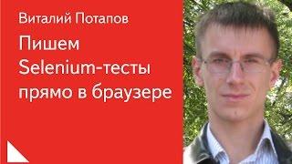 020. Пишем Selenium-тесты прямо в браузере  Виталий Потапов