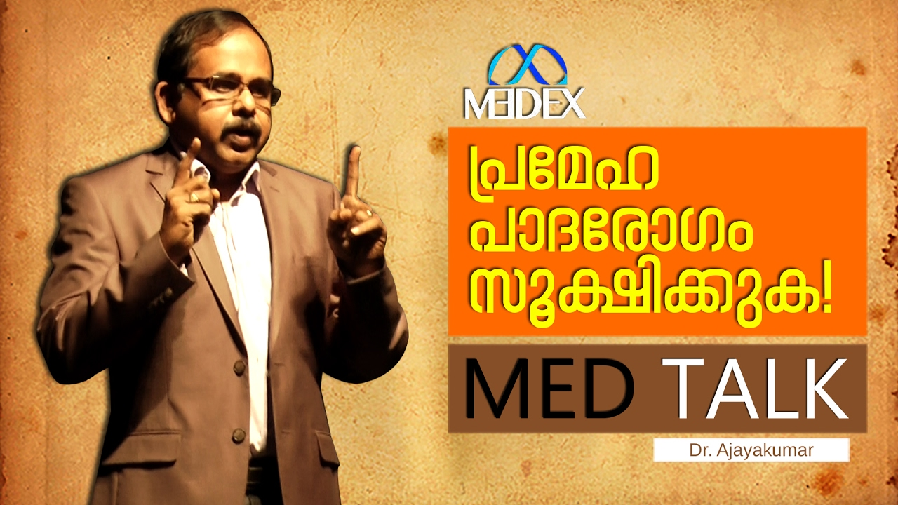 MEDTALK - Diabetic Foot  - Dr. Ajayakumar | MEDEX Thiruvananthapuram