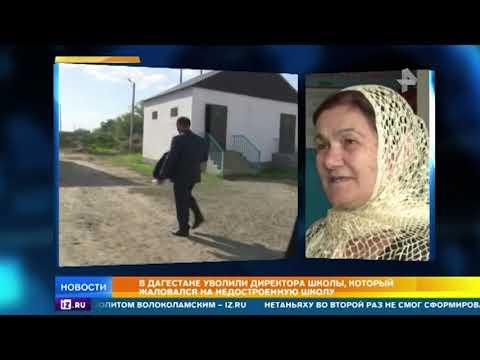 Директора школы в Дагестане уволили после жалобы на недостроенную школу