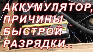 8.11 АККУМУЛЯТОР, ПРИЧИНЫ БЫСТРОЙ РАЗРЯДКИ.