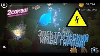 The FisherCat. САМЫЙ ЛУЧШИЙ ГАРПУН НА МАКСИМУМ!