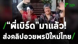 พี่เบิร์ด ส่งคลิปอวยพรปีใหม่ไทย รอลุ้นข่าวดีได้กลับมาเจอกันในคอนเสิร์ต | 13-04-64 | ไทยรัฐนิวส์โชว์