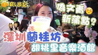 [窮L遊記·深圳篇]#10 胡桃里音樂酒館︱ 偽文青新蒲點?深圳蘭桂坊!