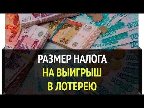 skolko-protsentov-platyat-s-viigrisha-v-lotereyu
