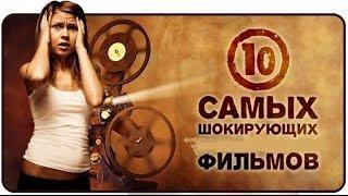 ТОП-10 Запрещённые фильмы 18+ (Слабонервным не смотреть)