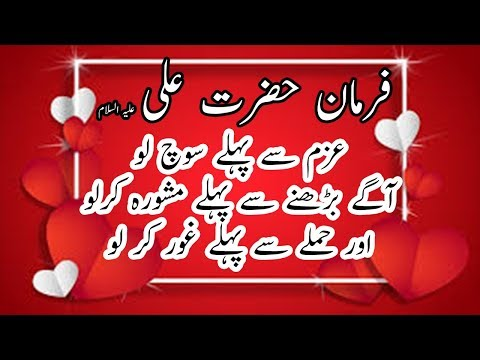 Hazrat Ali Quotes About Successful Life | Must Follow These Rule In Your Life