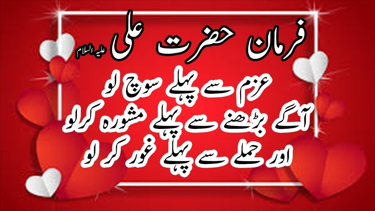Hazrat Ali Quotes About Successful Life Must Follow These Rule In