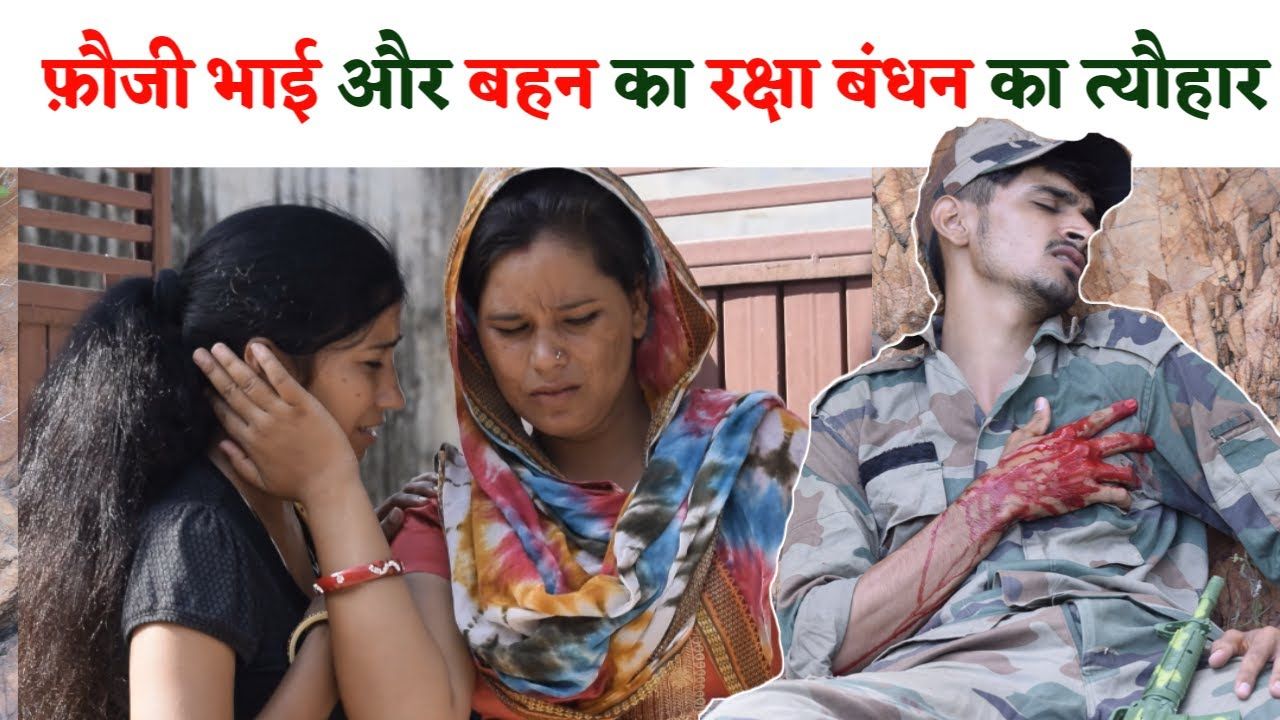 फौजी भाई की रक्षा बंधन || Foji ki Raksha Bandhan || Indian Army Special Heart Touching Video