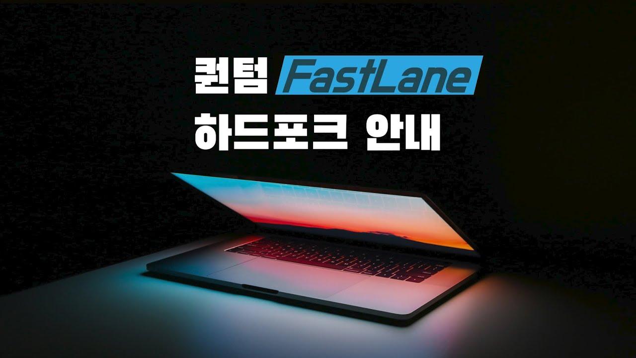 퀀텀 FastLane 하드포크 안내