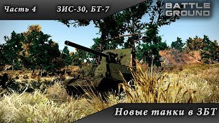 Новые танки в ЗБТ War Thunder ( ЗИС-30, БТ-7 ) || Часть 4