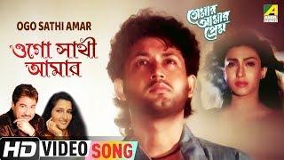 Ogo Sathi Amar | Tomar Amar Prem | Bengali Movie Song | Kumar Sanu, Anuradha Paudwal