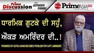 Prime Discussion (830) || Promises By Gutka Sahib Becomes Problem For Capt. Amarinder