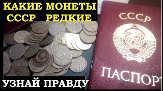 кУПЛЮ МОНЕТЫ  СССР 15 КОПЕЕК  ДОРОГО секреты нумизматики  реальная цена редких советских монет