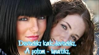 Pokazhi mne lyubov - t.A.T.u + Lyrics