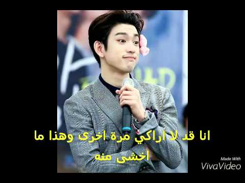 got7 - confession song [arabic sub]