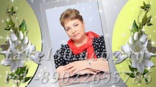 Слайд шоу юбилей 55 лет женщине