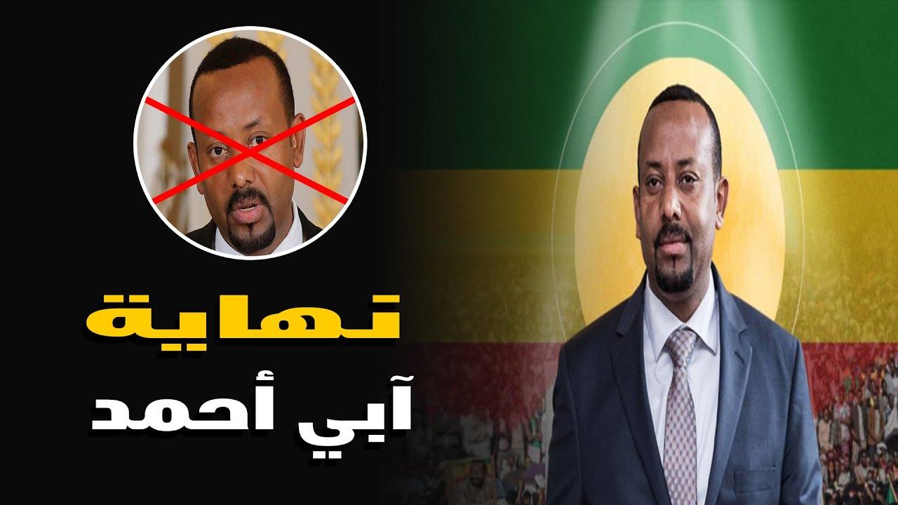 لعنة ملء سد النهضة| تفاصيل انقلاب جيش إثيوبيا على آبي أحمد. والسودان تدخل صراع الحرب!