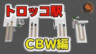 【マインクラフト】トロッコ駅はどれがいい?CBW編 アンディマイクラ (Minecraft JE 1.13)