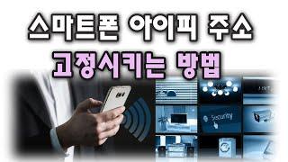 (안드로이드) 스마트폰 아이피 주소 고정시키는 방법