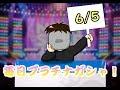 【デレステ】毎日プラチナガシャ!#956