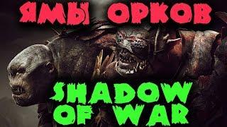 Гладиаторская Арена Орков - Средиземье: Тени войны на русском - Чемпион Орков в Shadow of War
