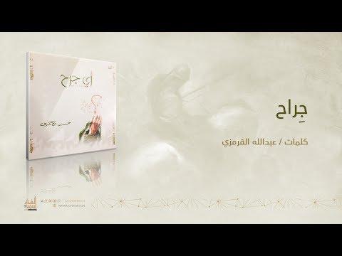جِراح | الشيخ حسين الأكرف