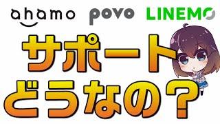 ahamo,povo,LINEMOサポート実態まとめ
