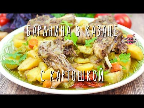 🍖 Сочная Баранина с Овощами в Казане Тушеная в Собственном Соку (Лучший рецепт!)