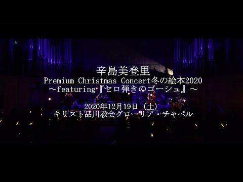 2020.12.19辛島美登里Premium Christmas Concert 冬の絵本2020〜featuring『セロ弾きのゴーシュ』〜