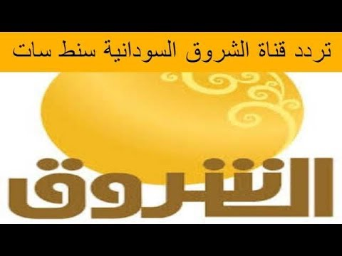 تردد قناة الشروق السودانية سنط سات 2018 Youtube