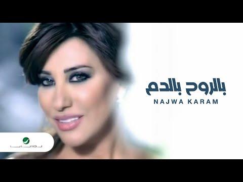 Najwa Karam Bel Rouh Bel Dam نجوى كرم - بالروح بالدم