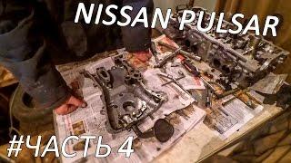 Nissan Pulsar | Чистка масляного насоса двигателя ga15de | Часть 4