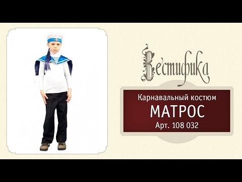 Детский карнавальный костюм Матрос от российского производителя Вестифика