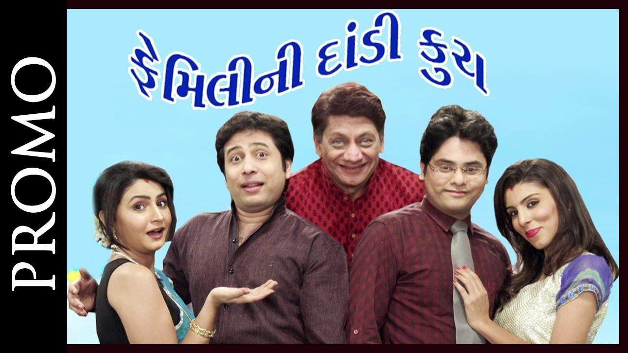 Download Promo : Family Ni Dandikuch   Superhit Gujarati Comedy Natak 2016   Jaydeep Shah   Bhakti Rathod