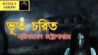 Bhoot Chorit (ভূত চরিত) By Harinarayan Chattopadhyay | Sunday Suspense Bhuter Golpo
