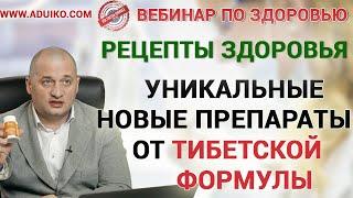 Новые Уникальные препараты от Тибетской Формулы и Рецепты здоровья - Вебинар от 22,12,2020