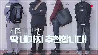 신학기 가방 추천/대학생 가방/패션유튜버