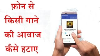 android phone se song ki vocal remove karke karaoke kaise banaye