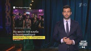 Вечерний Ургант. Новости отИвана. (10.05.2017)