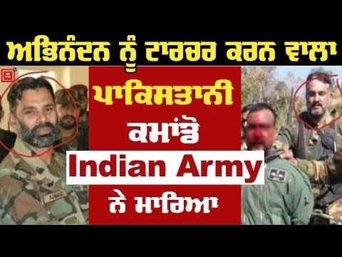 Indian Army ਨੇ `ਠੋਕਿਆ` ਪਾਕਿਸਤਾਨੀ ਕਮਾਂਡੋ Ahmed Khan
