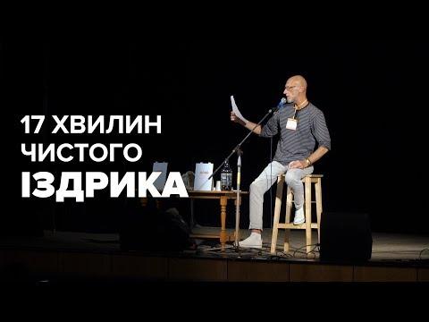Hromadske: Юрій Іздрик. Поезії і трішки репу