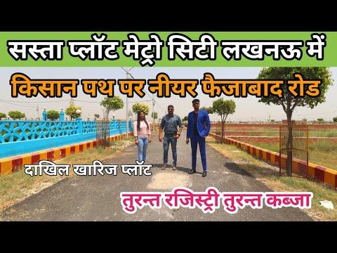 सस्ता प्लॉट खरीदें लखनऊ में || plot in Lucknow | Outer ring Road | near Faizabad Road