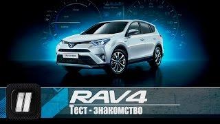 "Toyota RAV4 Hybrid 2016. ""Две Лошадиные Силы"""