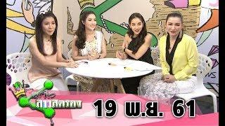 แชร์ข่าวสาวสตรอง I 19 พ.ย. 2561 Iไทยรัฐทีวี