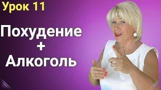 Можно ли алкоголь при похудении? ЕЛЕНА СТЕПАНОВА. ( Урок 11 )