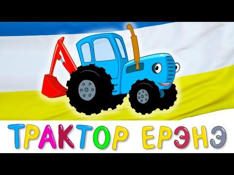 Хухэ Трактор - Трактор ерэнэ - Новинка самая популярная песня Синего трактора на бурятском языке